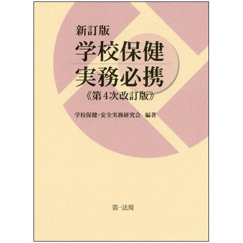 新訂版 学校保健実務必携(第4次改訂版)