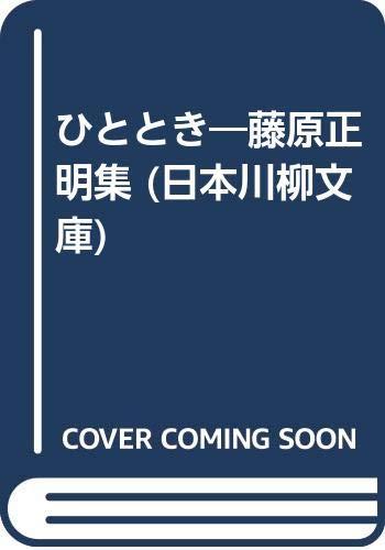 ひととき―藤原正明集 (日本川柳文庫)の詳細を見る