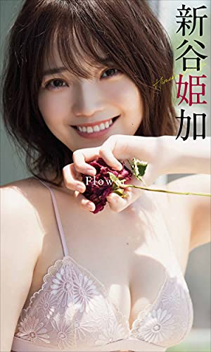 【デジタル限定】新谷姫加写真集「Flower」 週プレ PHOTO BOOK