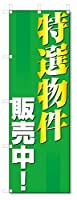 のぼり旗 特選物件 販売中 (W600×H1800)不動産