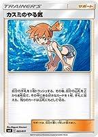 ポケモンカードゲーム/PK-SMK-022 カスミのやる気