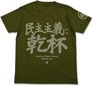 銀河英雄伝説 民主主義に乾杯Tシャツ モス XLサイズ