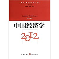 China Economics 2012(Chinese Edition)