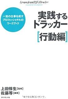 実践するドラッカー【行動編】