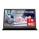 グリーンハウス 13.3型 モバイルモニター 薄型 軽量 フルHD/広視野角/内蔵スピーカー/ミニHDMI/USB-Type-C カバーケース付 GH-ELCU13A-BK