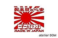アトリエDOM 昭和レトロ風 ランドクルーザー ステッカー 横13cm [赤]安心の日本製 旭日旗 カッティングステッカー[受注生産]