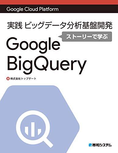 Google Cloud Platform 実践 ビッグデータ分析基盤開発ストーリーで学ぶGoogle BigQuery