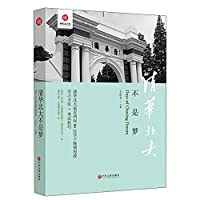 New pleasure reading tour - Tsinghua University Beijing is not a dream(Chinese Edition)