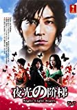 Night Light Stairs / Yako No Kaidan Japanese Tv Drama Dvd English Sub Digipak Boxset 3 Dvds Ntsc All