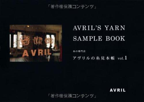 糸の専門店AVRILの糸見本帳〈vol.1〉