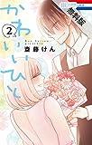かわいいひと【期間限定無料版】 2 (花とゆめコミックス)