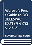 Microsoft Press Guide to DOUBLESPACE入門 (マイクロソフトプレスシリーズ)