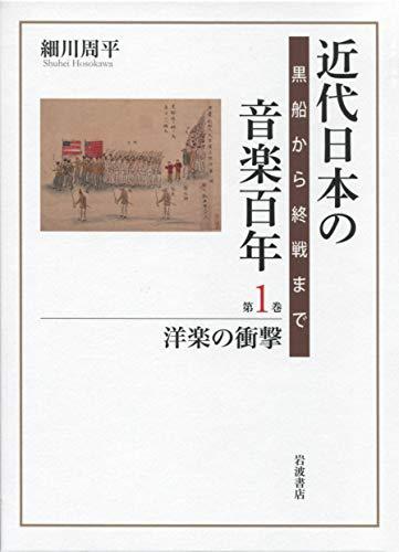 洋楽の衝撃 (近代日本の音楽百年)の詳細を見る