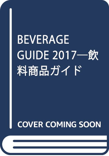 BEVERAGE GUIDE 2017―飲料商品ガイドの詳細を見る