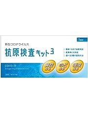 【25個セット】抗原検査キット ≪変異ウイルス対応 変異株対応≫ 研究用 新型コロナウイルス COVID-19 鼻腔・口腔・咽頭検査可能 検査1回分 日本語説明書付き CE認定 ISO13485取得
