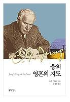 [韓国語 한국어책] 융의 영혼의 지도 Jung's Map of the Soul (1998년) / ユングの魂の地図/BTSペルソナの曲のコンセプトになった本/韓国語の勉強/韓国小説/韓国語漫画の本/韓国語の本/韓国からの発送