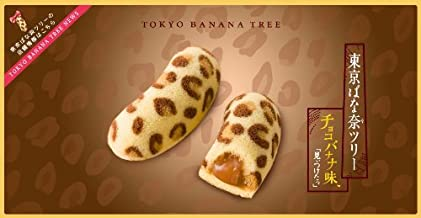 Tokyo Banana Choco&banana Custard Cream Cake -Leopard- (12 banana)