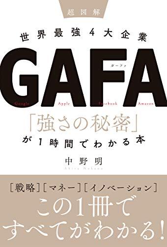 超図解 世界最強4大企業GAFA 「強さの秘密」が1時間でわかる本