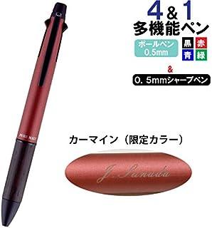 名入れ ボールペン 三菱鉛筆 多機能ペン ピュアモルト 4&1 カーマイン MSXE5200505CM