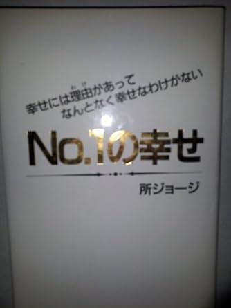 No.1の幸せ―幸せには理由(わけ)があってなんとなく幸せなわけがない