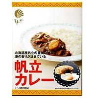 ご当地カレー(北海道)ほたてカレー 10食