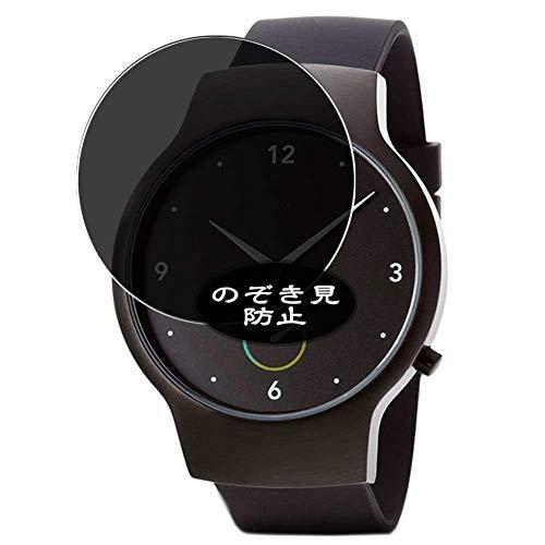 VacFun Anti Espia Protector de Pantalla, compatible con Runtastic Moment smartwatch Smart Watch, Screen Protector Filtro de Privacidad Protectora(Not Cristal Templado)