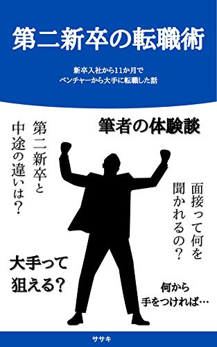 How to Second new graduate: 11 months after joining a new graduate I changed jobs from a venture to a major company (Japanese Edition)