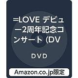 【Amazon.co.jp限定】=LOVE デビュー2周年記念コンサート (DVD) (トートバッグ付)