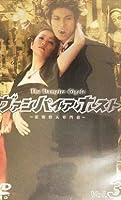 ヴァンパイアホスト Vol.3 [DVD]