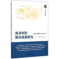 Study on maritime disputes settlement mechanism(Chinese Edition)