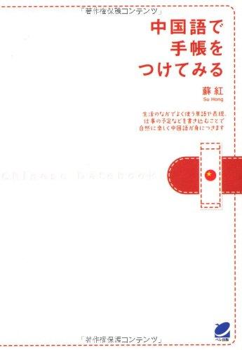 中国語で手帳をつけてみるの詳細を見る