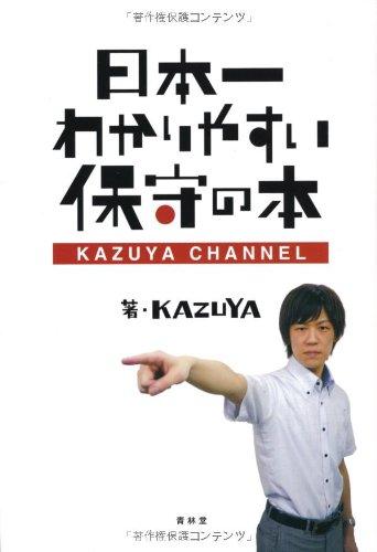 『日本一わかりやすい保守の本-KAZUYA CHANNEL (SEIRINDO BOOKS)』のトップ画像