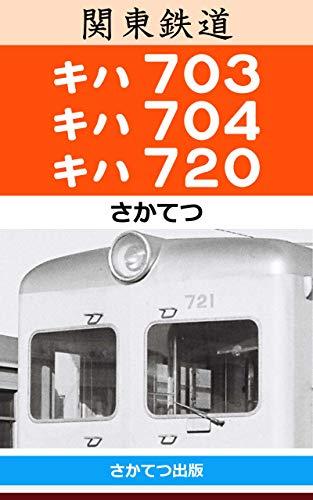関東鉄道 キハ703 キハ704 キハ720:  -非貫通2枚窓1形式1両の20m級ディーゼル動車に関する記録写真と解説-