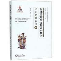 东北非物质文化遗产丛书.民间岁时节日卷