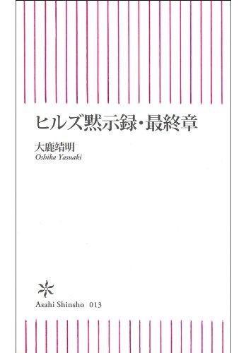 ヒルズ黙示録・最終章 (朝日新書)
