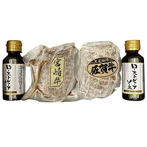 佐賀牛 ローストビーフ 宮崎牛 ローストビーフ セット 2種各300g ソース100g×2 牛肉