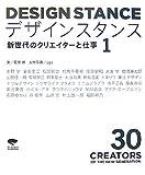 デザインスタンス―新世代のクリエイターと仕事〈1〉