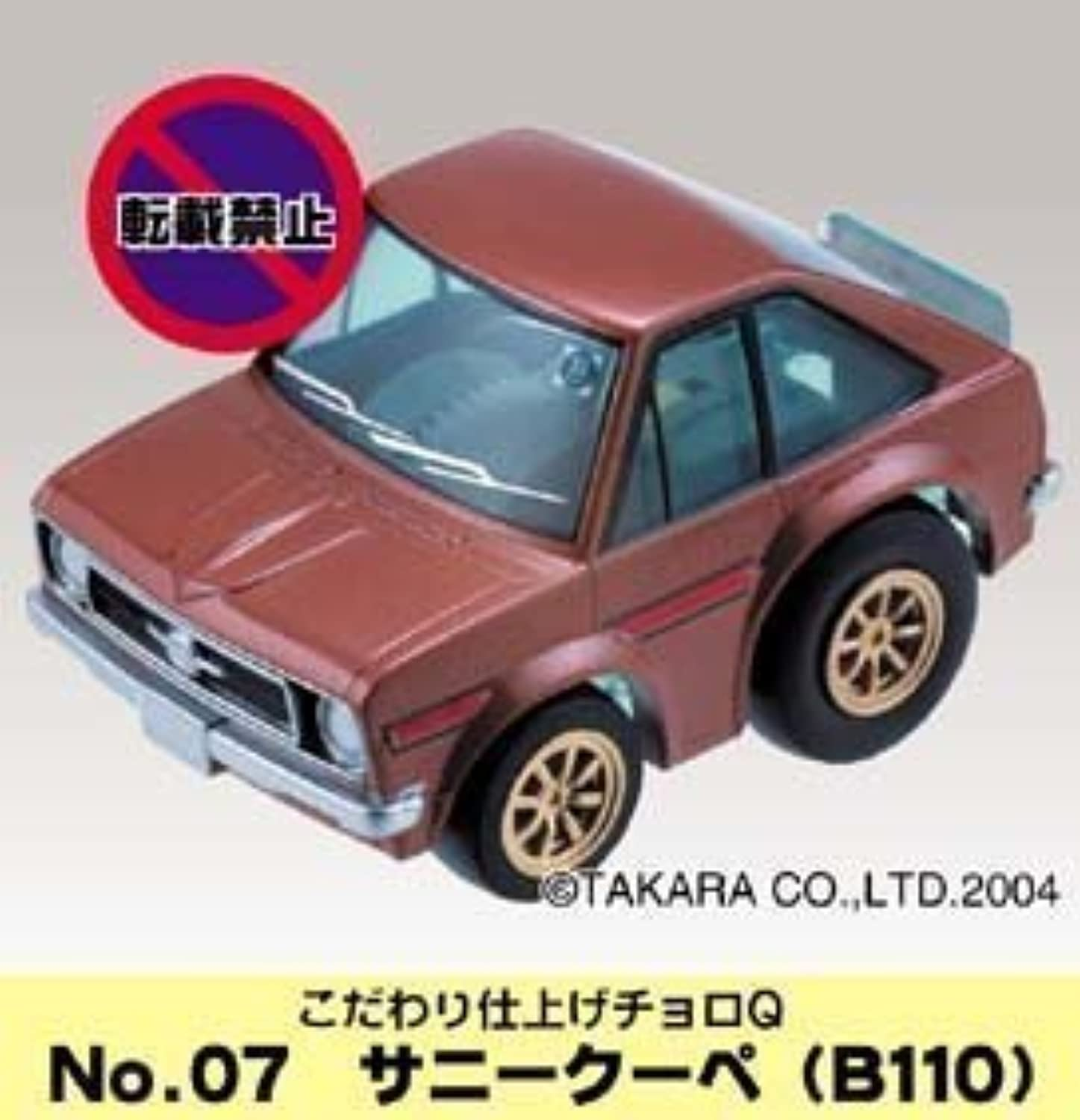 ChGold Q feelings finish 07 Sunny coupe (B110) (japan import)