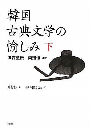 韓国古典文学の愉しみ〈下〉洪吉童伝 両班伝ほか