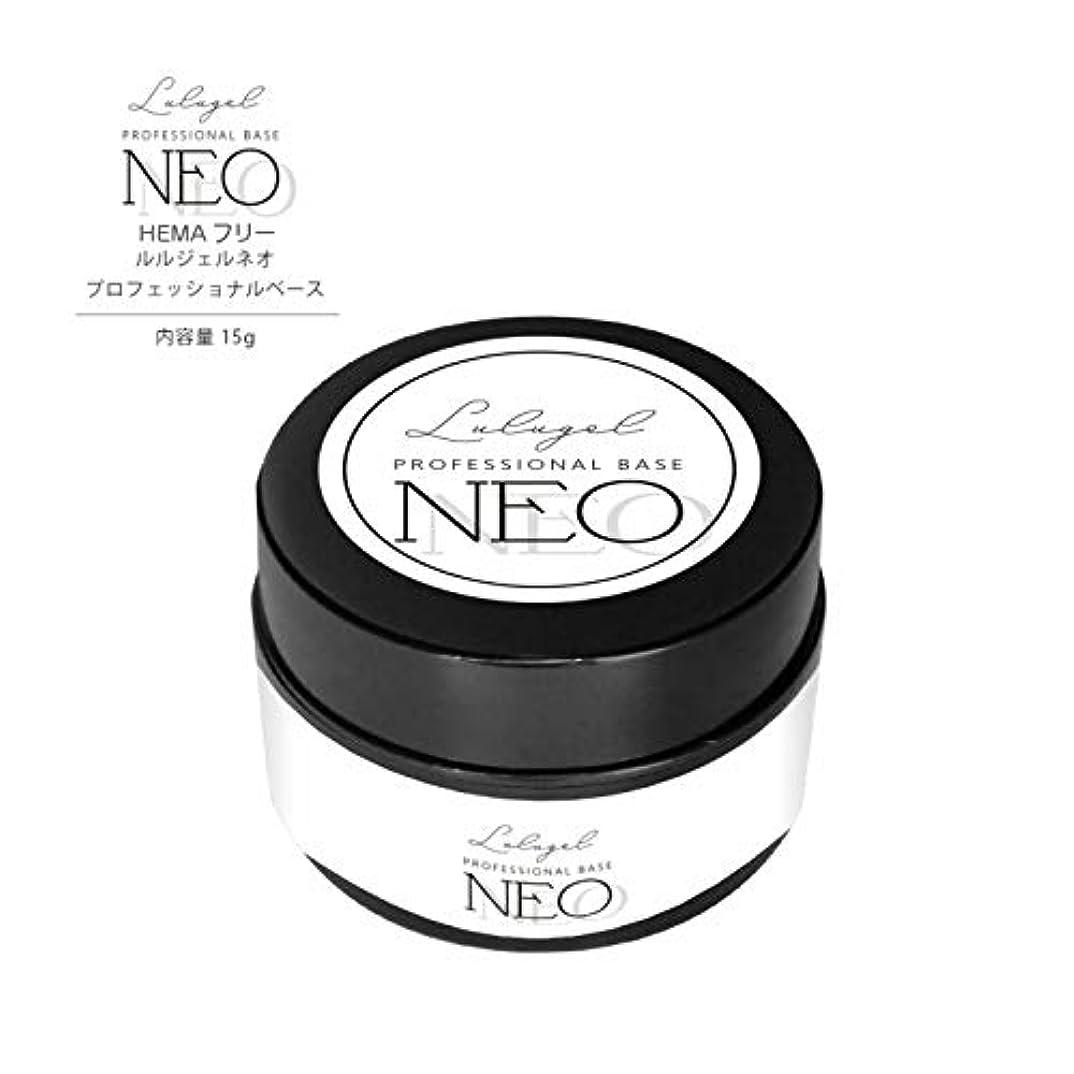 出発する再生的格差最新 ジェルネイル LULUGEL NEO プロフェッショナル ベース 15g 爪用化粧料