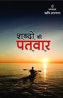 Shabd Meri Patvar