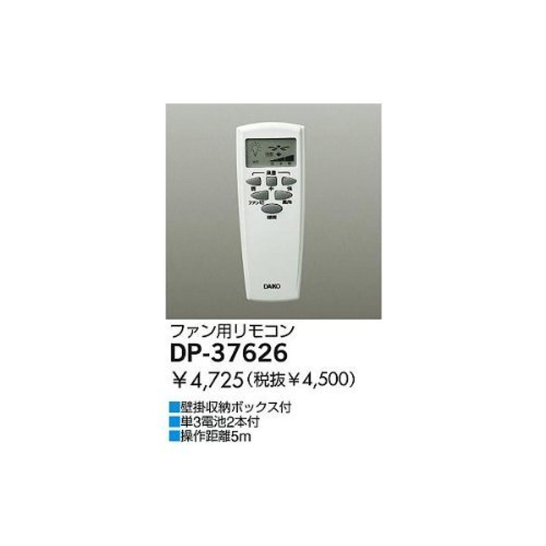 花束有利音楽家大光電機 シーリングファン用リモコン送信機 DP-37626 ホワイト