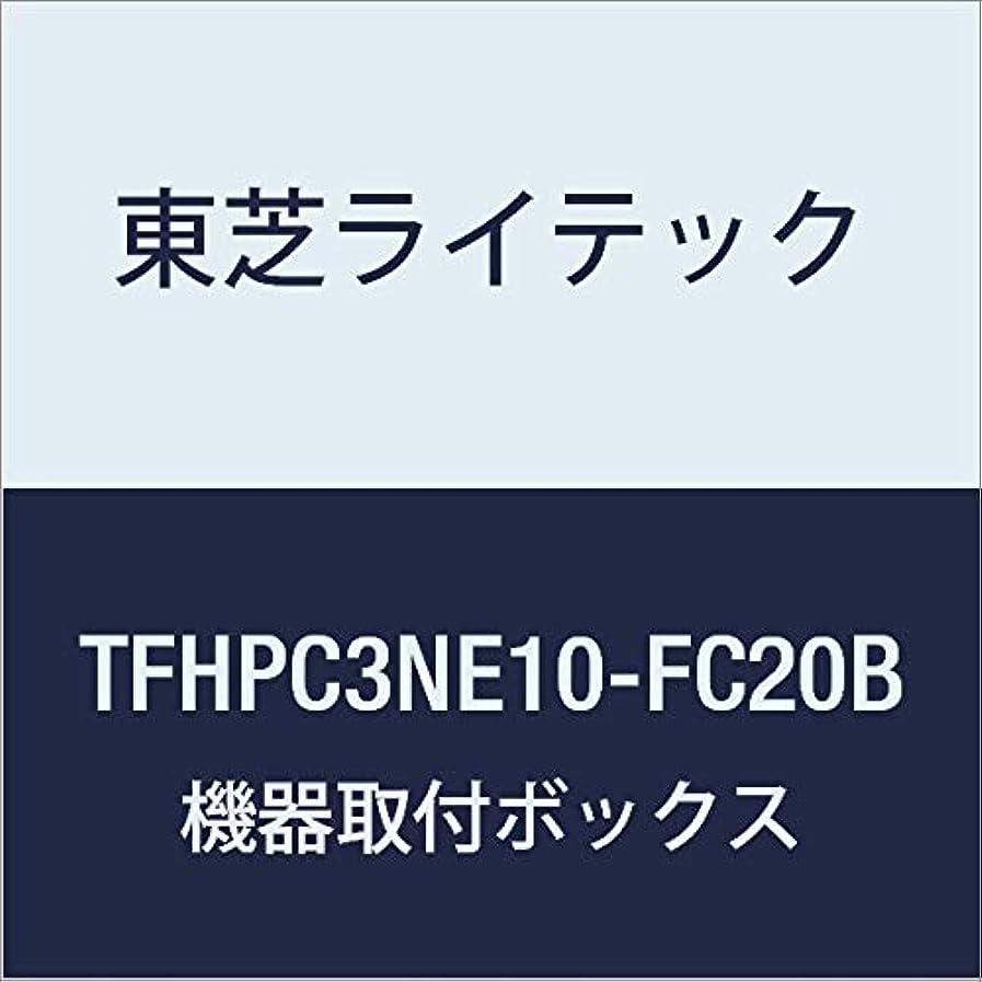 レジデンス移行するブース東芝ライテック Nシリーズ 機器増設ユニット FCユニット 扉付 引込開閉器付 TFHPC-FCタイプ 燃料電池用 TFHPC3NE10-FC20B