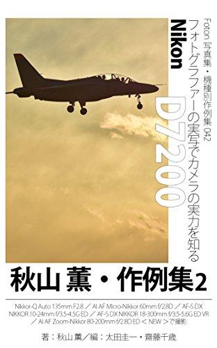 Foton Photo collection samples 042 Nikon D7200 Akiyama Kaoru recent works2 (Japanese Edition)