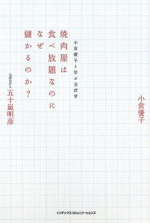 焼肉屋は食べ放題なのになぜ儲かるのか~小倉優子と学ぶ会計学~