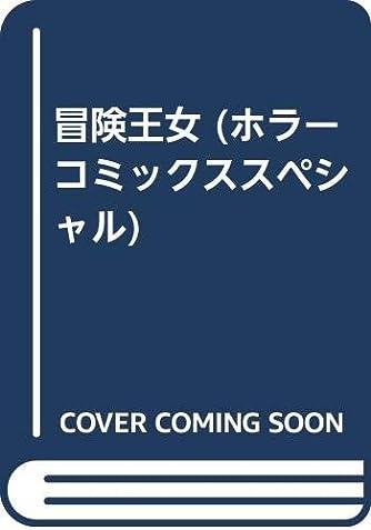 冒険王女 (ホラーコミックススペシャル)