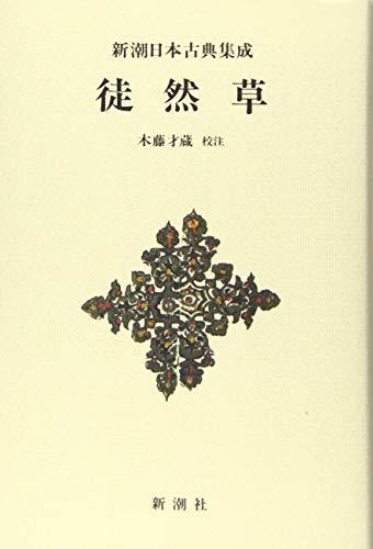 新潮日本古典集成〈新装版〉 徒然草