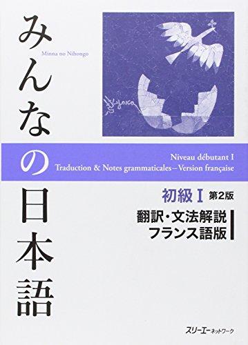 Minna no nihongo Shokyû 1 : Traduction et notes grammaticales, version française