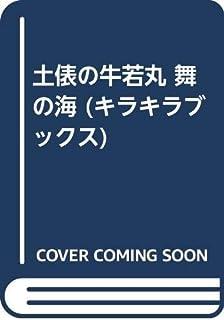 土俵の牛若丸 舞の海 (キラキラブックス)