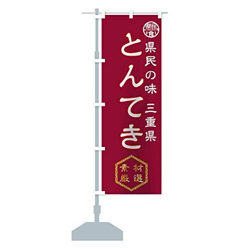 とんてき のぼり旗 サイズ選べます(コンパクト45x150cm 左チチ)